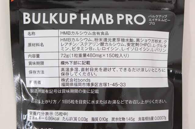 バルクアップhmbプロサプリ原材料