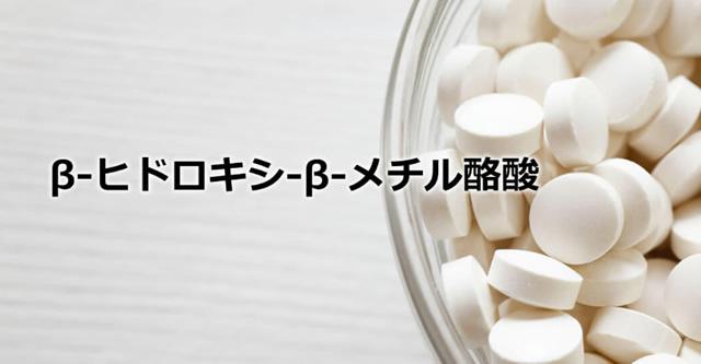 BヒドロキシBメチル酪酸