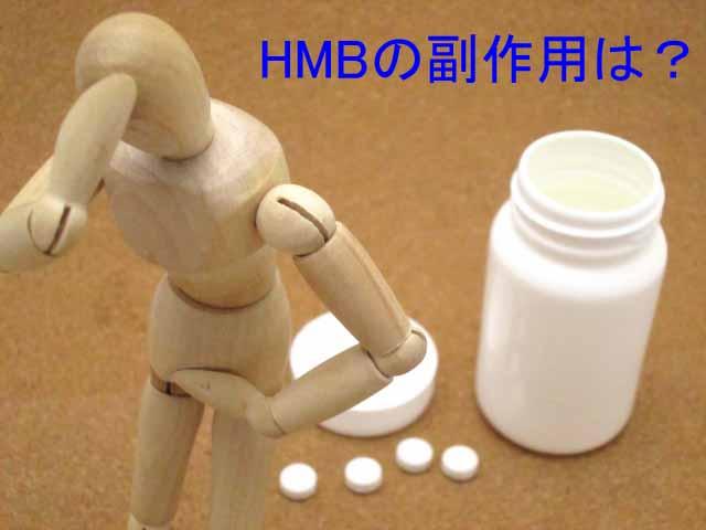 hmbの副作用