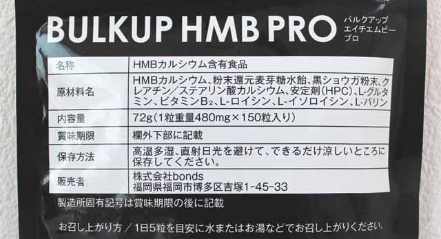 hmbサプリ原材料
