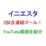 イニエスタ・ゴール・動画・神戸