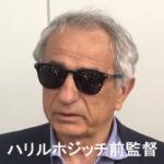 ハリルホジッチ前監督(サッカー日本代表)