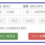 ビットコイン購入2