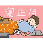 正月太り解消法・リセット・アイキャッチ