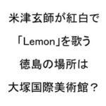 米津玄師・アイキャッチ2