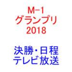 M-1グランプリ2018・決勝日程・テレビ放送