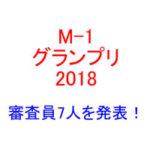 M-1グランプリ2018審査員1