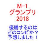m-1優勝予想