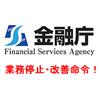 金融庁業務停止・改善命令