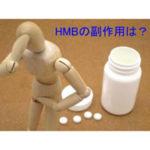 HMB副作用