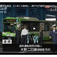 大野容疑者・飯塚幸三・逮捕
