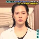 岡本百恵メイク審査