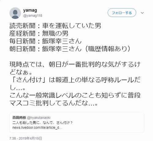 飯塚幸三・さん付け