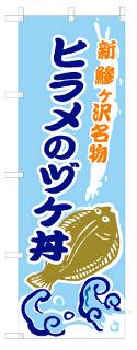ヒラメのづけ丼 旗