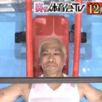 炎の体育会TV 松本人志