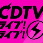 CDTVクリスマス2020