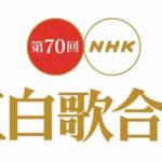 NHK紅白歌合戦2019