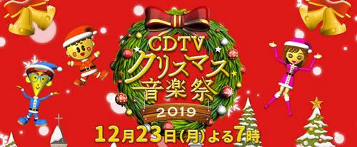 cdtvクリスマス2019