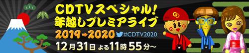 cdtv年越しライブ2019→2020