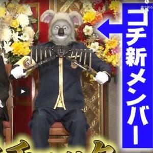 ぐるナイ・ゴチ・新メンバー2020