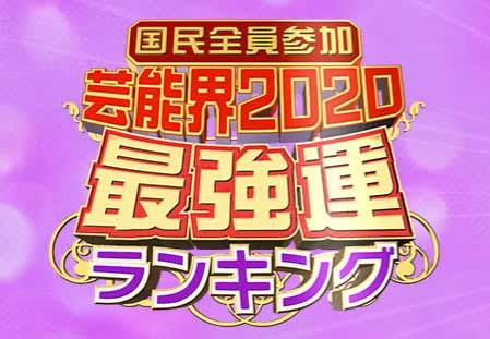 ダウンタウンDX占い2020