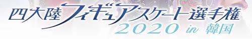 四大陸フィギュアスケート2020